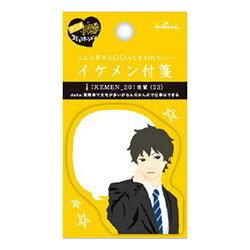 【割引クーポン配布】【数量限定】 EFM-731-649 (株)日本ホールマーク イケメン付箋 後輩 30枚入り