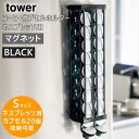 【割引クーポン配布】【towerシリーズ300点の品揃え】tower タワー マグネットコーヒーカプセルホルダーS ( ネスプレッソ 用 ) ブラック 黒 03892 03892-5R2 山崎実業 YAMAZAKI タワーシリーズ