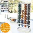 【割引クーポン配布】【towerシリーズ300点の品揃え】tower タワー コーヒーカプセルホルダー S ( ネスプレッソ 用 ) ホワイト 白 03895 03895-5R2 山崎実業 YAMAZAKI タワーシリーズ
