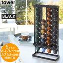 【割引クーポン配布】【towerシリーズ300点の品揃え】tower タワー コーヒーカプセルホルダー S ( ネスプレッソ 用 ) ブラック 黒 03896 03896-5R2 山崎実業 YAMAZAKI タワーシリーズ
