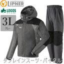 【数量限定】 LIPNER リプナー タフレインスーツ バイタル グレー 3L 28660210 LOGOS ロゴス