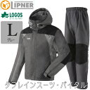 【数量限定】 LIPNER リプナー タフレインスーツ バイタル グレー L 28660212 LOGOS ロゴス