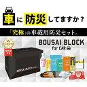 ファシル 8429 車載用防災セット ボウサイブロック 12点 BOUSAI_BLOCK for C...
