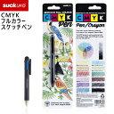 【17周年クーポン配布中 2/28 9:59迄】【数量限定】 SUKS012 SUCK UK CMYK Pen