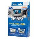 UTV412 データシステム TV KIT テレビキット マツダ用 (UTV404P2の後継品)