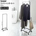 tower タワー ランドリーハンガーカート ブラック 黒 キャスター付き ランドリーラック 4720 04720 04720-5R2 LD-TW AE BK 山崎実業 タワーシリーズ Yamazaki