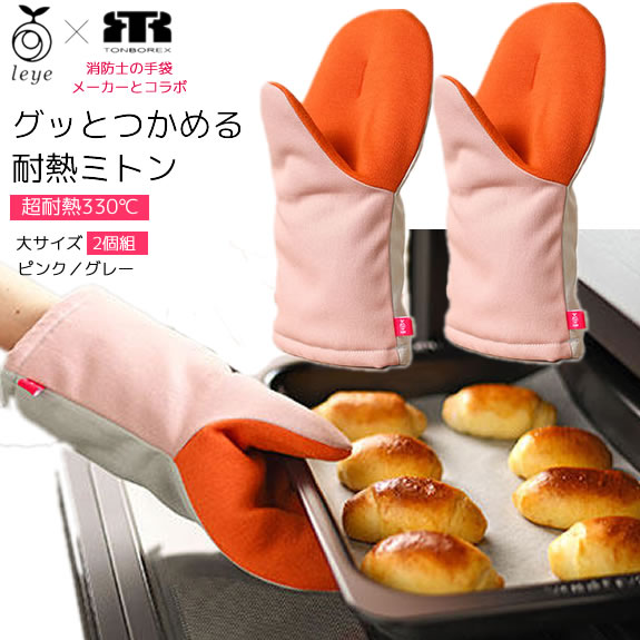 オークスAUXleyeレイエグッとつかめる耐熱ミトン大ピンク/グレー2個組鍋つかみキッチンミトン手袋