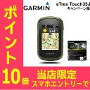 【16日10時〜スマホエントリーでポイント10倍】【数量限定】 010-01325-19C GARMIN(ガーミン) eTrex Touch35J Handy GPS 地図バンドルセット 日本登山地形図V4 数量限定 イートレックス タッチ35ジェイ