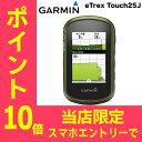 【数量限定】【日本語版】【正規品】 132519-GARMIN GARMIN(ガーミン) eTrex Touch35J