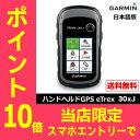 【ポイント10倍★要スマホエントリー25日9:59迄】【数量限定】【日本語版】【正規品】 150820-GARMIN GARMIN(ガーミン) eTrex30xJ Handy GPS 3Dコンパス GLONASS対応 150820 イートレックス ハンディー 小型 アウトドア グロナス◆