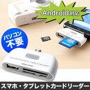 Android対応カードリーダー(SDカード・microSDカード・USBメモリー対応) パソコン不要でデータを取り込める!スマートフォン・タブレットPCで使えるカードリーダー (ホワイト) 【スマホアクセサリー】 NEO-GADR002W