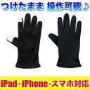 【数量限定】P-GV4BKエレコム(株)iPhone・iPhone4・スマートフォン用手袋【スマホアクセサリー】