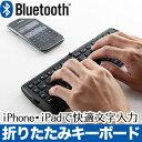 【4/7現在メーカー欠品5月中旬以降】折りたたみキーボード Bluetoothキーボード/ブルートゥース iP...