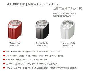MB-RC23B山本電気(株)道場六三郎精米器ClassicBlack