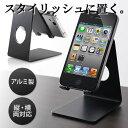 iPhone・スマートフォン スタンド ブラック アルミ製 ...