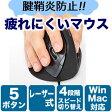 疲れにくい!腱鞘炎防止マウス(レーザーマウス・5ボタンマウス)手首の負担を減らして腱鞘炎になりにくい/カーソルスピード変更可能/進む・戻るボタン/ラバーコーティング【送料無料】NEO4-MA036