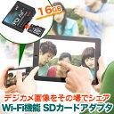 WiFi機能 SDカードアダプター(16GBmicroSDカード付き) デジタルカメラにWi-Fi機能をプラス 無線機能でiPhone・スマホ・iPadにデジカメ画像を転送できる ※必ず対応機種を確認して下さい※ NEO4-ADRWISD16