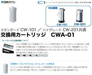 CWA-01���ܥ��������ѥ����ȥ�å�CW-101/CW−201��