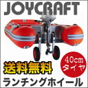 【割引クーポン配布】ジョイクラフト(JOYCRAFT) LWS-8 ランチングホイール スライド式 40cmタイヤ/LWS8 ※ジョイクラフト製の対応ボート..