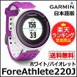 【割引クーポン配布】【数量限定】【5年延長保証購入可能】【新品】【日本語版】【日本正規品】114766-GARMIN GARMIN(ガーミン)/フォアアスリート ForeAthlete220J White/Violet単体/高感度GPS/マラソンランナー/ランニング/ジョギングに/ランニングウォッチ◆