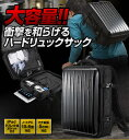 ハードシェルリュック ブラック ( 大容量 ビジネスリュック メンズ 黒 iPad・タブレット・ノートPC収納 バックパック ) NEO2-BAG074BK 【数量限定】