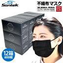送料無料 UVカット 黒マスク 不織布 マスク カラー 50枚 10箱 500枚 黒 UPF50+ 紫外線遮光率99.9% 耳が痛くならない かわいい おしゃれ 使い捨て 裏表 立体 3層構造 大人用 男女兼用 日本試験 夏マスク やわらかい 息がしやすい 不織布マスク 大人 ブラック 紫外線カット