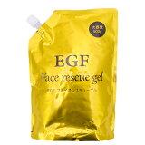 【業務用ビッグサイズ】EGFフェイスレスキュー ゲル(ゴールドパッケージ)【500g】【あす楽対応】◇