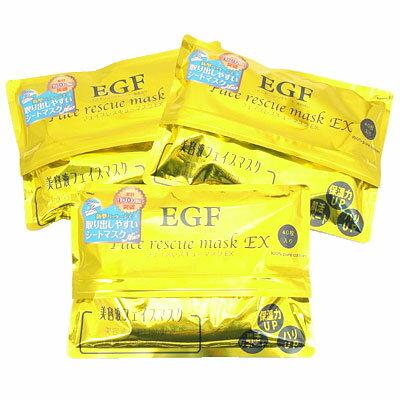 3個セット EGFフェイスレスキューマスクEX (ゴールドパッケージ) 40枚入り×3 ◇