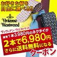 【セット割引&送料無料クーポン】Vivienne Westwood 選べるネクタイ2本セットクーポン(ヴィヴィアンウエストウッド専用)【あす楽対応】◇