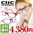 【送料無料】クリックリーダー clic readers シニアグラス/リーディンググラス/老眼鏡