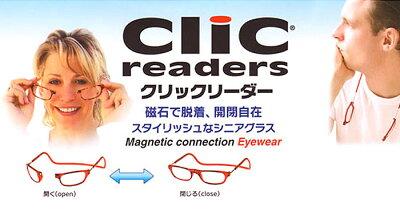 クリックリーダーclicreadersシニアグラス/リーディンググラス/老眼鏡【あす楽対応】【楽ギフ_包装】