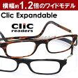 【送料無料】クリックリーダー clic readers Expandable横幅ワイド【エクスパンダブル】シニアグラス/リーディンググラス/老眼鏡 Clic Expandable