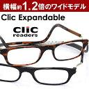 クリックリーダー clic readers Expandable横幅ワイド【エクスパンダブル】シニアグラス/リーディンググラス/老眼鏡 Clic Expanda...