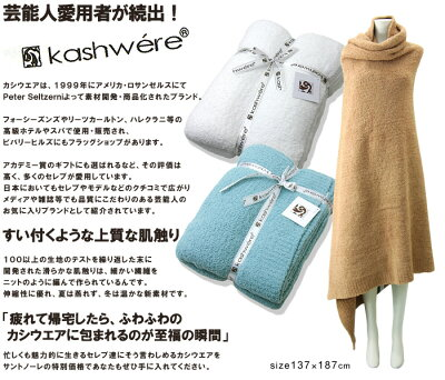 KASHWEREカシウエアブランケットSolidThrow【137×187cm】
