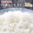 ショッピング玄米 【特別栽培米】 京都丹後コシヒカリ玄米10kg(2年産)