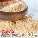 新米【特別栽培米】京都丹波コシヒカリ玄米30kg(2年産)お値打ち価格です