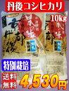 京都丹後コシヒカリ白米10kg(特別栽培米)23年産新米入荷しました!!