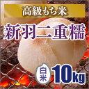 【もち米】京都丹後産 新羽二重糯 白米10kg
