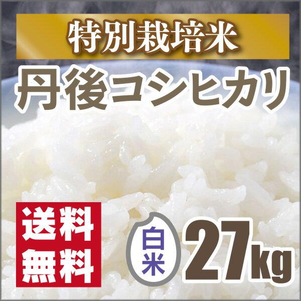 【特別栽培米】新米 京都丹後コシヒカリ白米27kg(28年産)