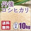 新米 丹後コシヒカリ白米10kg(28年産)送料無料