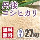 新米 丹後コシヒカリ白米27kg (28年産)