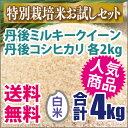 【4年連続特A獲得】【特別栽培米】京丹後コシヒカリ、ミルキークイーンお試しセット2kgずつ 26年産