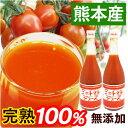 熊本県産 完熟ミニトマト100%!無添加ストレートミニトマトジュース2本セット(720ml×2本入)