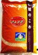 食味評価日本一♪幻の菊池米 七城のこめ(ヒノヒカリ5kg)七城米【27年産】