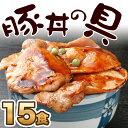 北海道帯広名物豚丼の具 - ぶた・ブタ・豚肉【RCP】