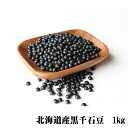 年末用に♪黒千石大豆 (黒豆)1kg - くろまめ【メール便専用商品・代引き・日付指定・