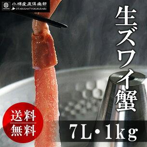 オリジナル ポーション ズワイガニ