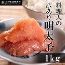 料理人の訳あり明太子 1kg - めんたいこ【RCP】【冷凍】