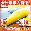 ★マラソンセールポイント2倍★【送料無料】塩数の子1kg(1...