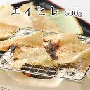 ★楽天市場最安に挑戦★【 業務用エイヒレ500g】 - えい...